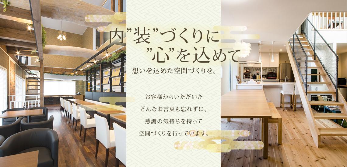 東京都青梅市の内装リフォームは...